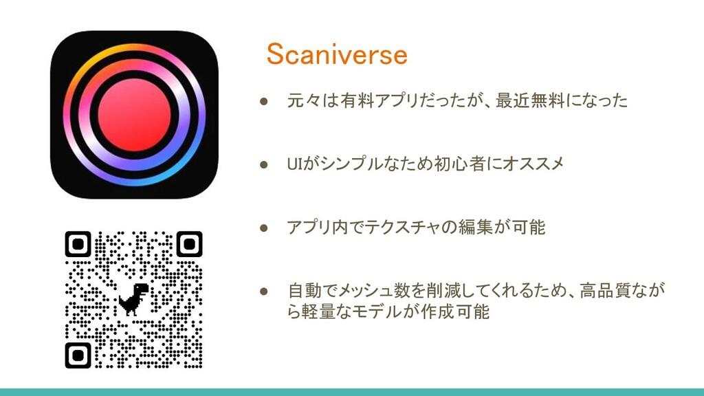 Scaniverse ● 元々は有料アプリだったが、最近無料になった   ● UIがシ...