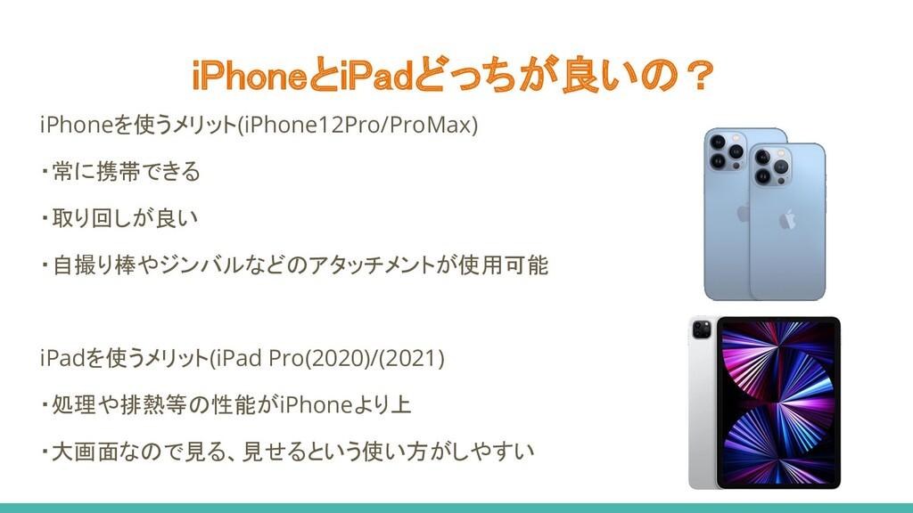 iPhoneとiPadどっちが良いの? iPhoneを使うメリット(iPhone12Pro/...