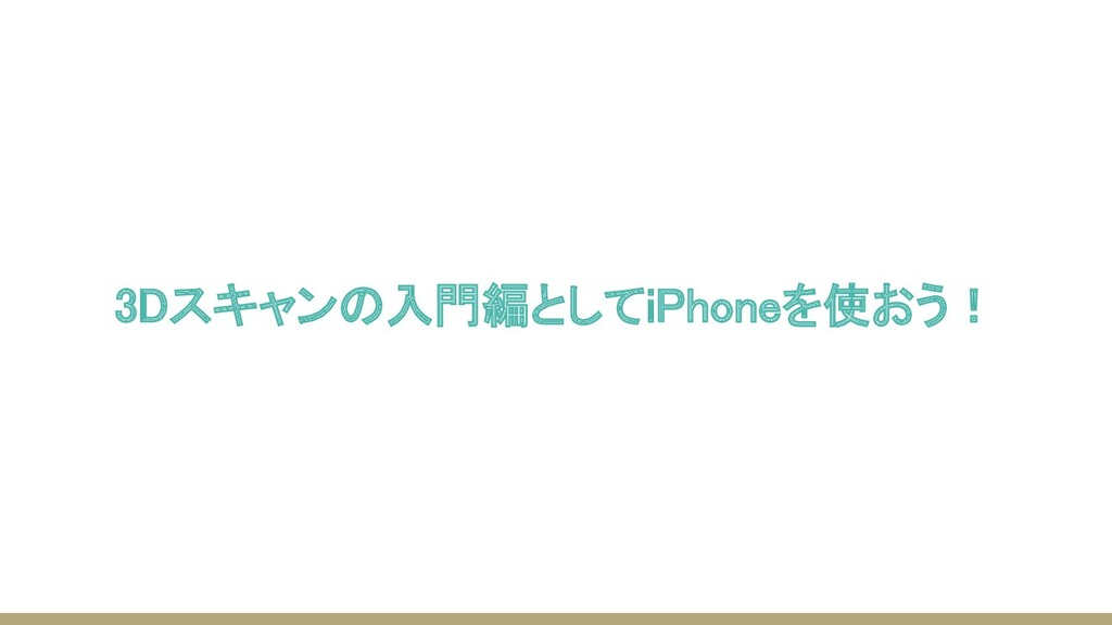 3Dスキャンの入門編としてiPhoneを使おう!
