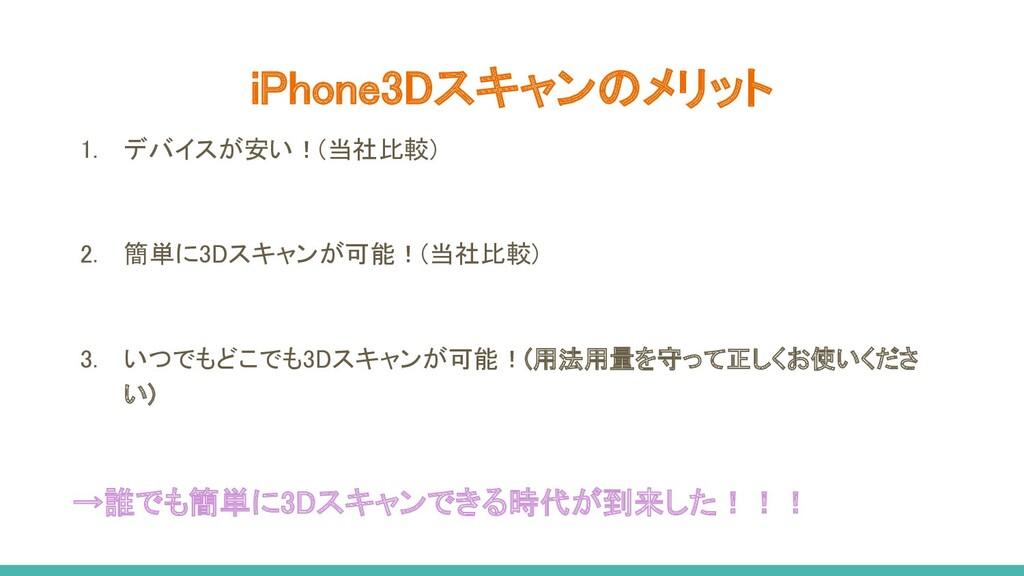 iPhone3Dスキャンのメリット 1. デバイスが安い!(当社比較)  2. 簡単に3...