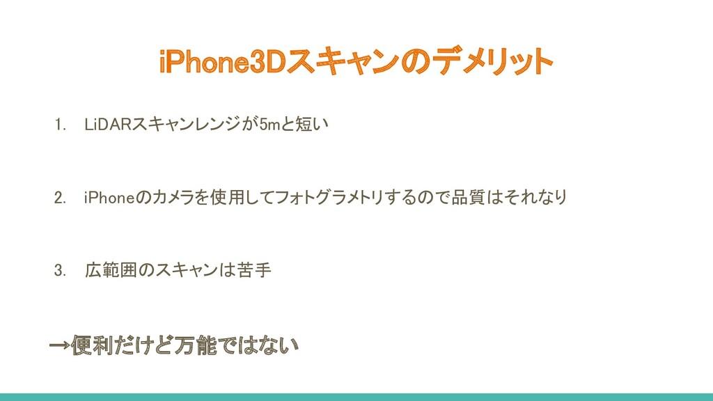 iPhone3Dスキャンのデメリット 1. LiDARスキャンレンジが5mと短い  2....