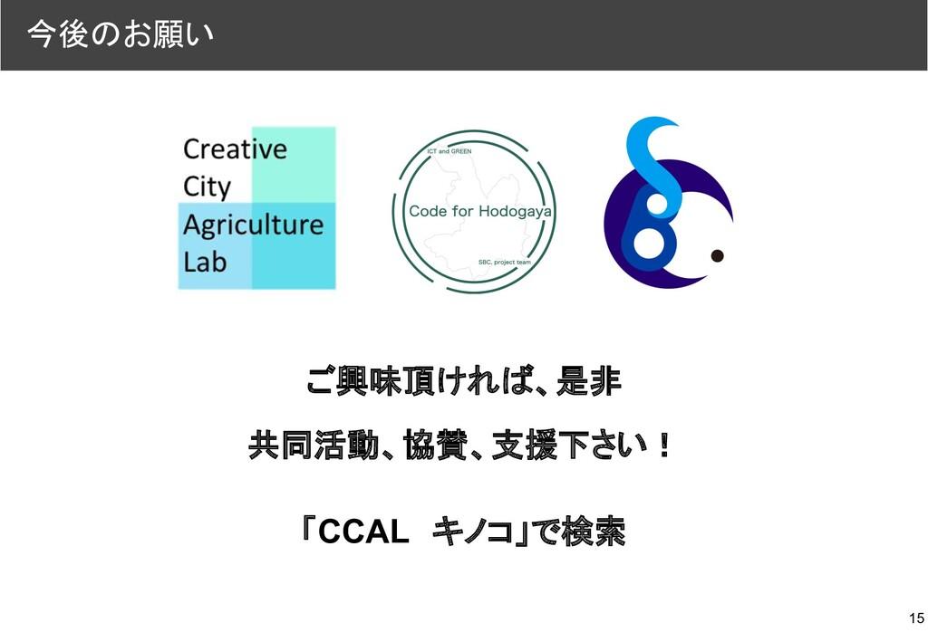 15 今後のお願い ご興味頂ければ、是非 共同活動、協賛、支援下さい! 「CCAL キノコ」で...