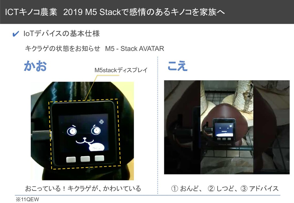 M5stackでやったこと ※11QEW ✔ IoTデバイスの基本仕様 M5stackディスプ...