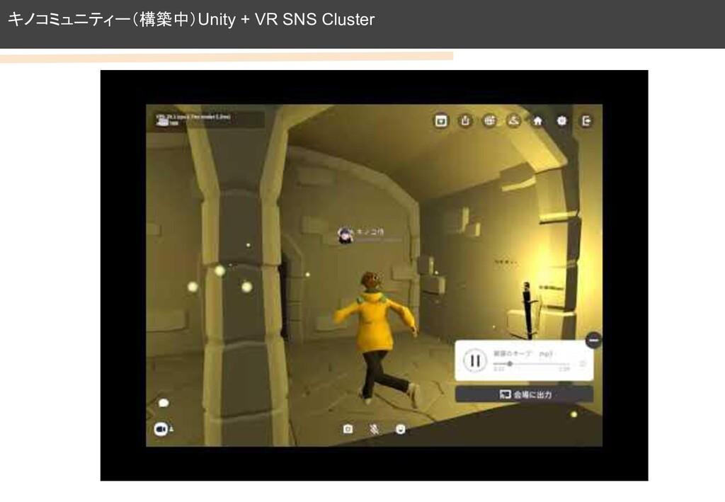 キノコミュニティー(構築中)Unity + VR SNS Cluster