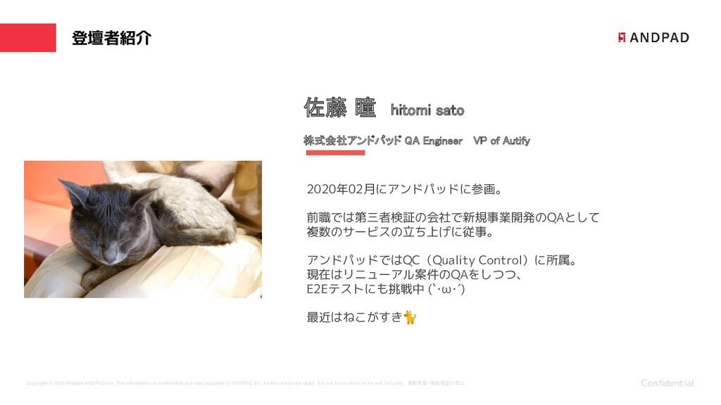 登壇者紹介 Confidential Copyright © 2020 Present ANDP...