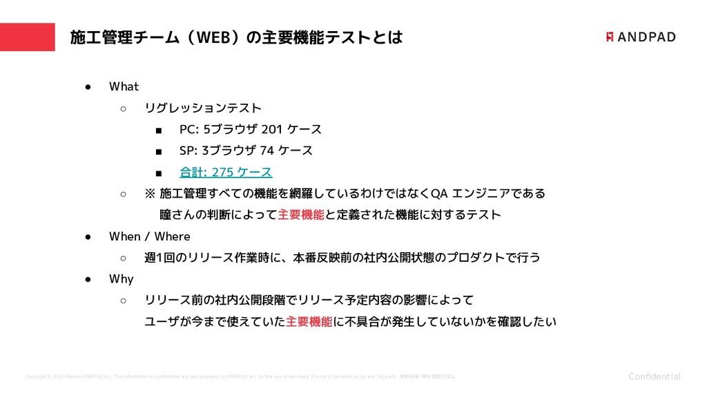施工管理チーム(WEB)の主要機能テストとは Confidential Copyright © ...