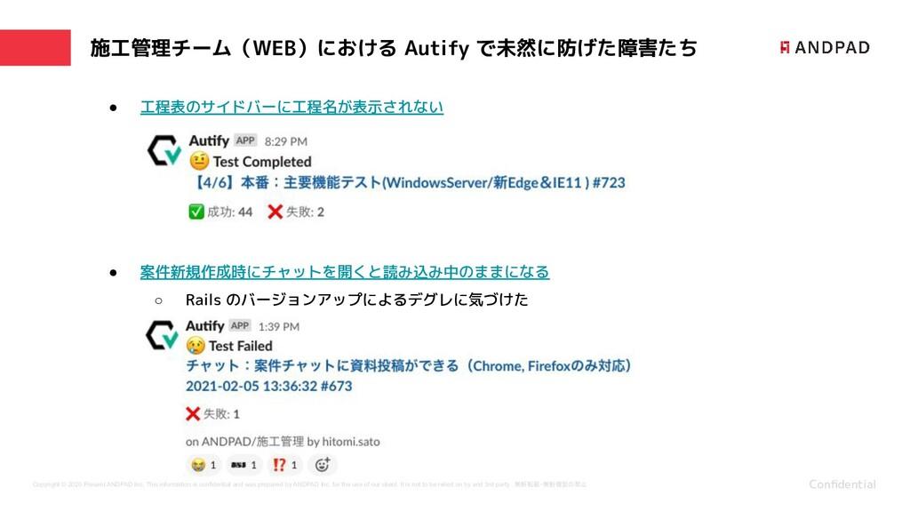 施工管理チーム(WEB)における Autify で未然に防げた障害たち Confidential...