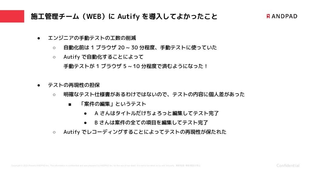 施工管理チーム(WEB)に Autify を導入してよかったこと Confidential Co...