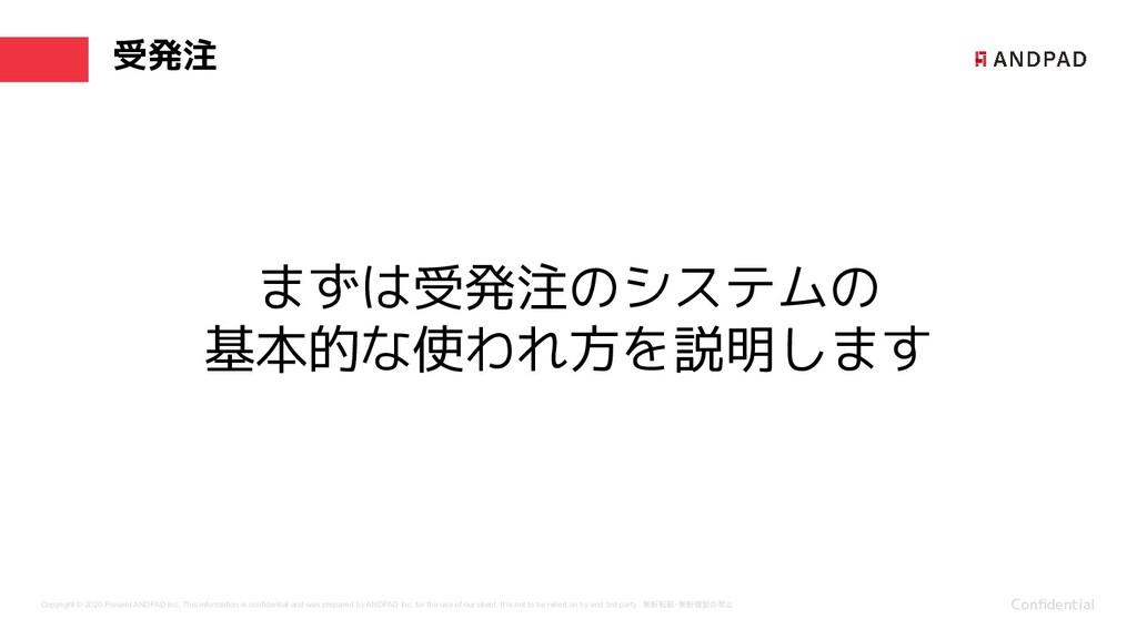 受発注 Confidential Copyright © 2020 Present ANDPAD...
