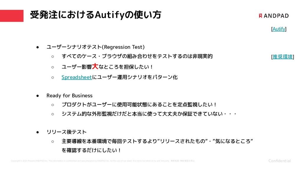 受発注におけるAutifyの使い方 Confidential Copyright © 2020 ...
