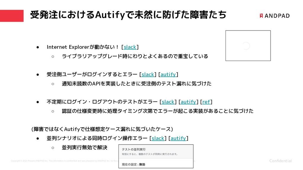 受発注におけるAutifyで未然に防げた障害たち Confidential Copyright ...