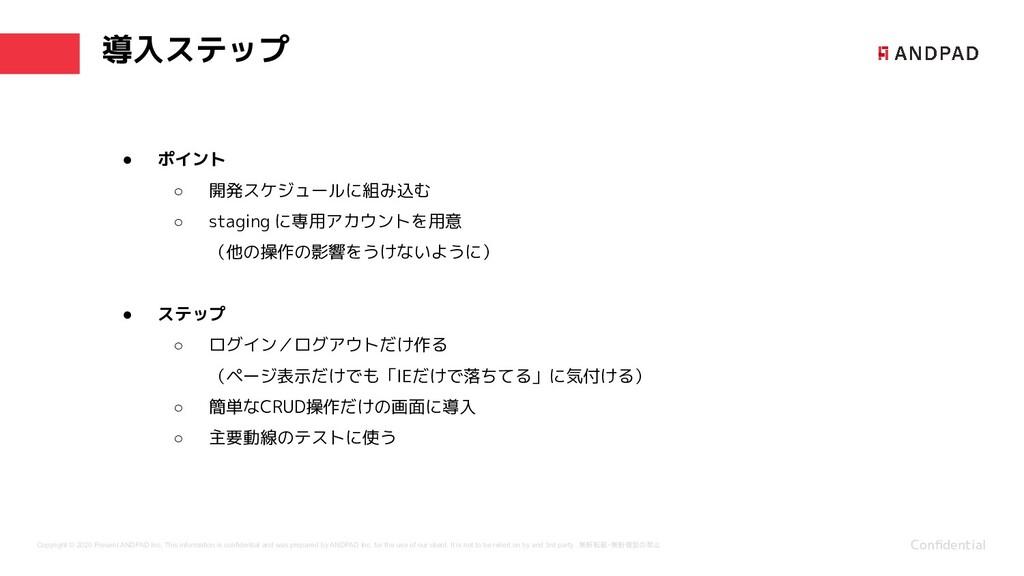 導入ステップ Confidential Copyright © 2020 Present AND...