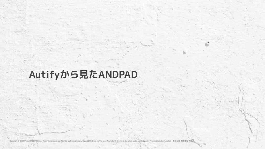 Autifyから見たANDPAD Copyright © 2020 Present ANDPA...