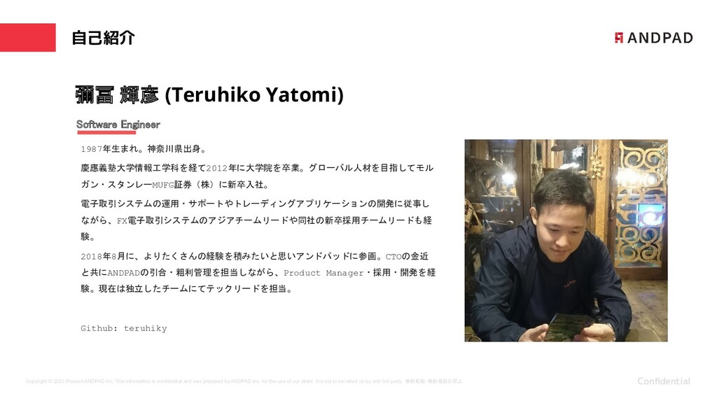 自己紹介 1987年生まれ。神奈川県出身。 慶應義塾大学情報工学科を経て2012年に大学院を卒...