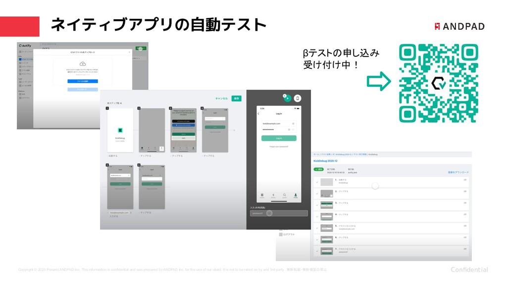 ネイティブアプリの自動テスト Confidential Copyright © 2020 Pre...