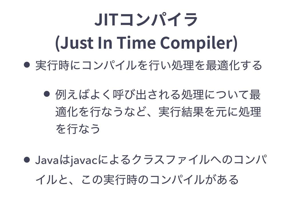 JITコンパイラ