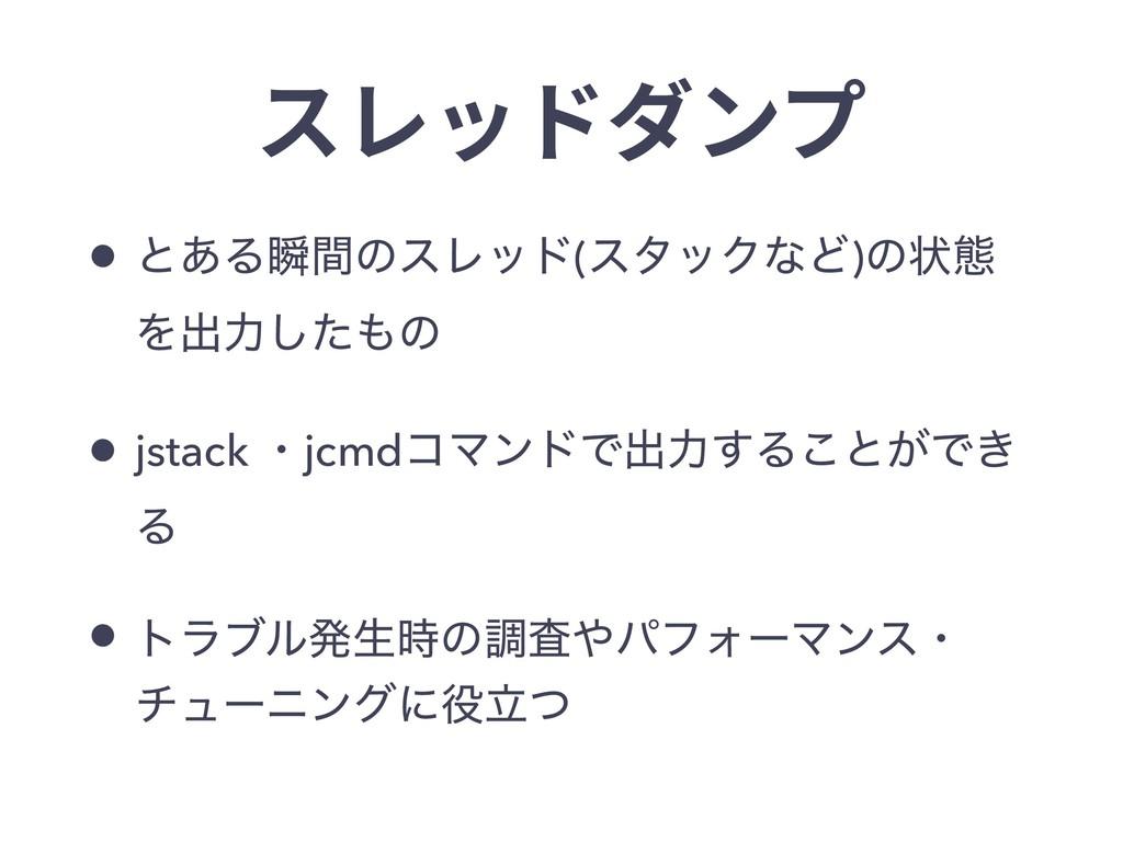 スレッドダンプ • ͱ͋ΔॠؒͷεϨου(ελοΫͳͲ)ͷঢ়ଶ Λग़ྗͨ͠ͷ • jstac...