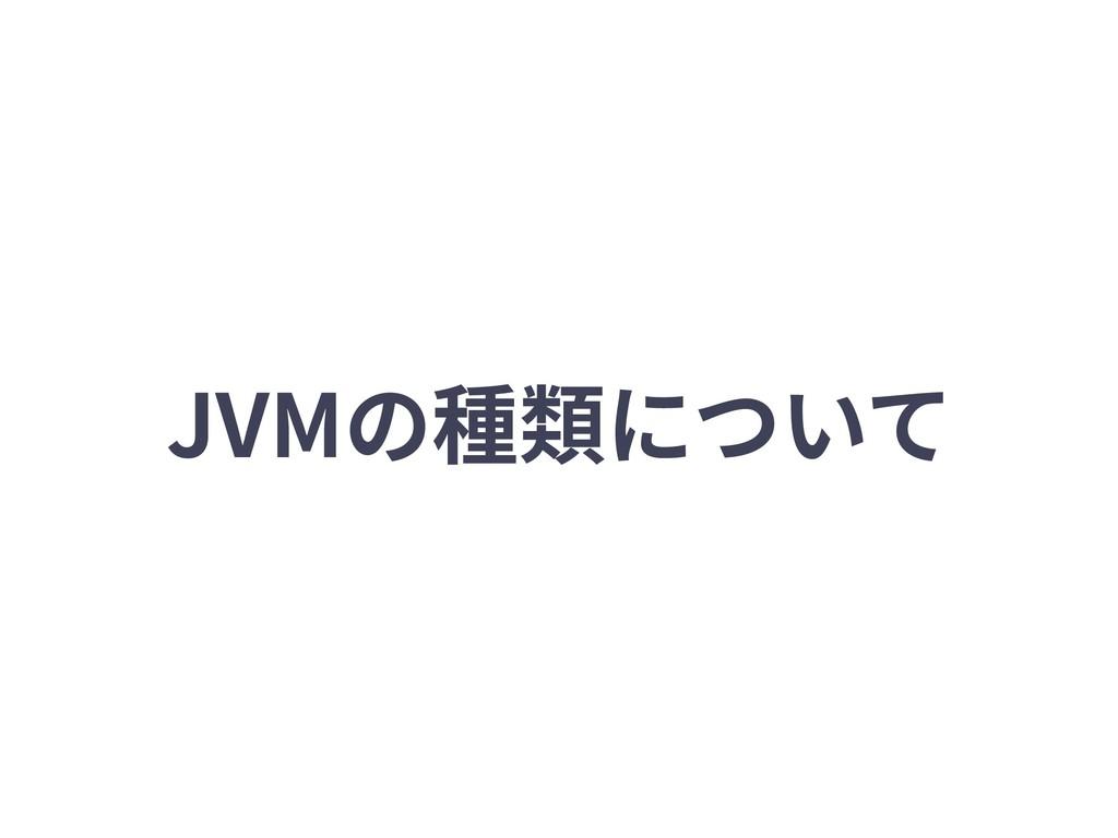 JVMの種類について