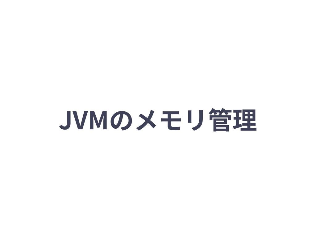 JVMのメモリ管理