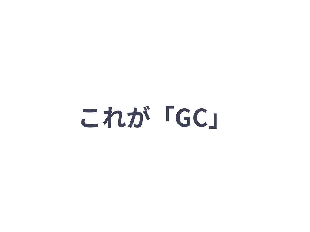 これが「GC」