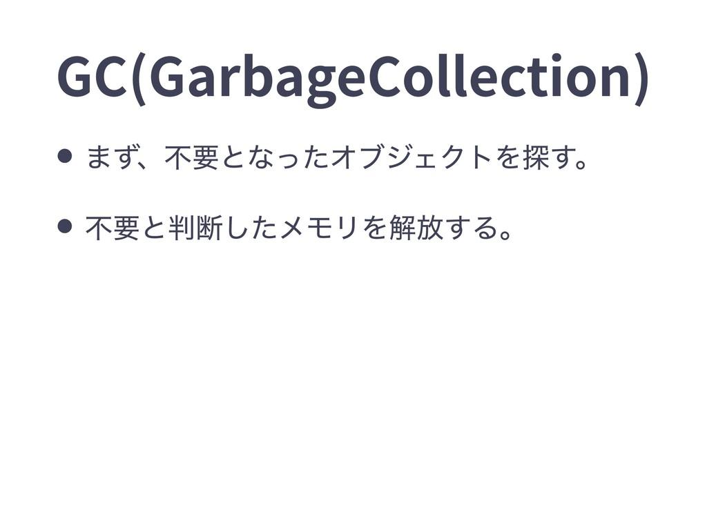 GC(GarbageCollection) • ·ͣɺෆཁͱͳͬͨΦϒδΣΫτΛ୳͢ɻ • ෆ...
