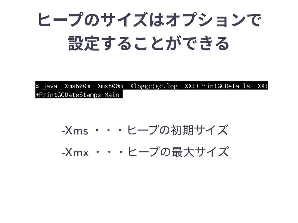 ヒープのサイズはオプションで 設定することができる % java -Xms600m -Xmx...
