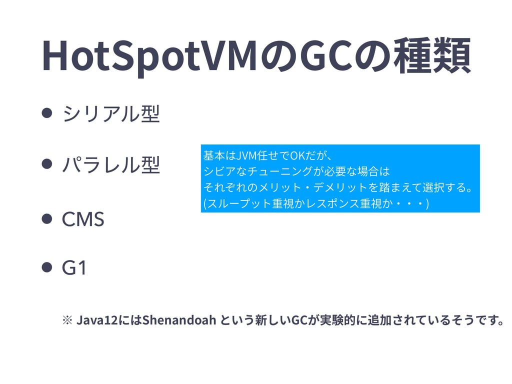 HotSpotVMのGCの種類 • γϦΞϧܕ • ύϥϨϧܕ • CMS • G1 ※ Ja...