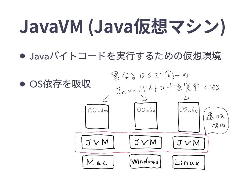 JavaVM (Java仮想マシン) • JavaόΠτίʔυΛ࣮ߦ͢ΔͨΊͷԾڥ • O...