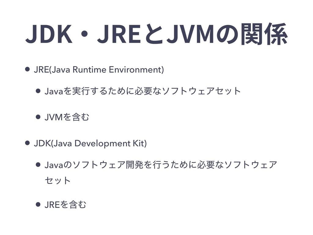 JDK‧JREとJVMの関係 • JRE(Java Runtime Environment) ...