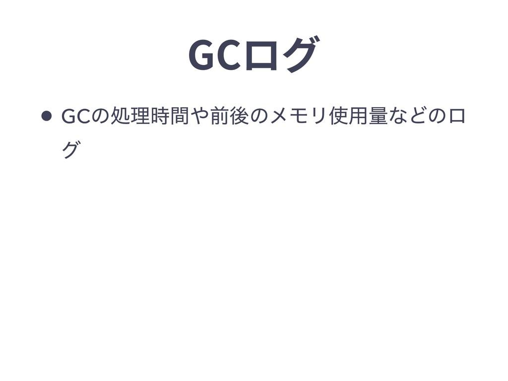 GCログ • GCͷॲཧؒલޙͷϝϞϦ༻ྔͳͲͷϩ ά