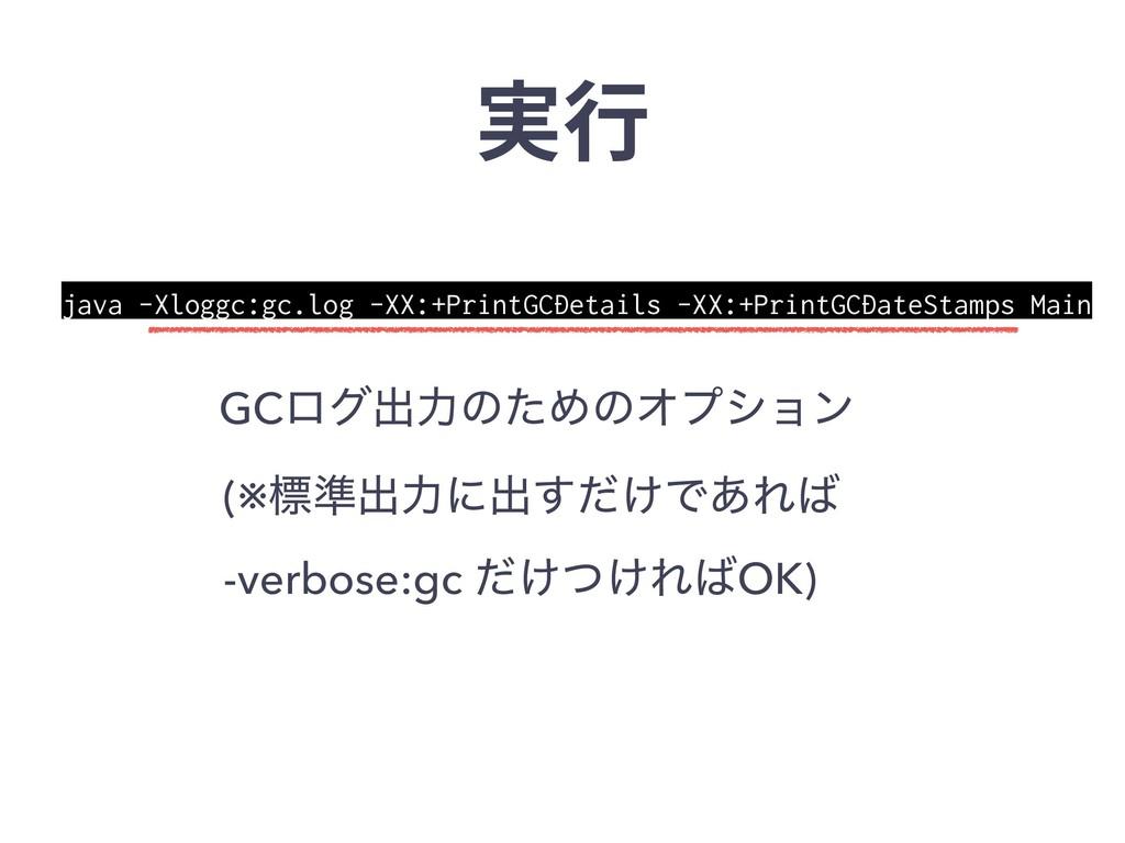 実⾏ java -Xloggc:gc.log -XX:+PrintGCDetails -XX:...