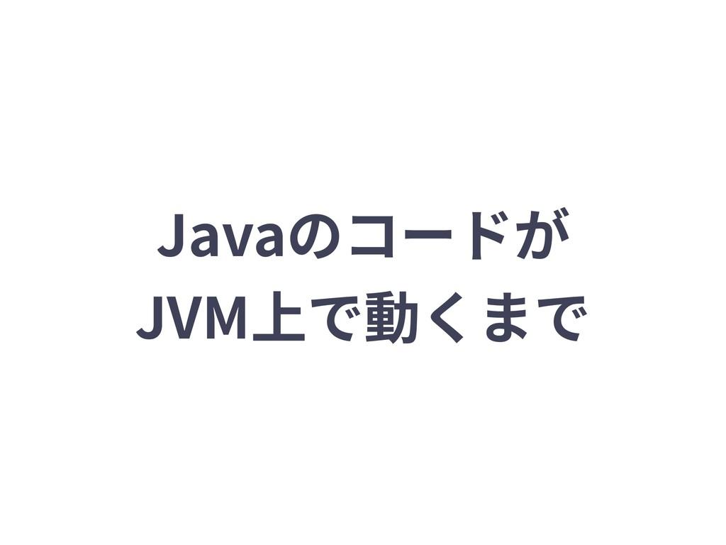 Javaのコードが JVM上で動くまで