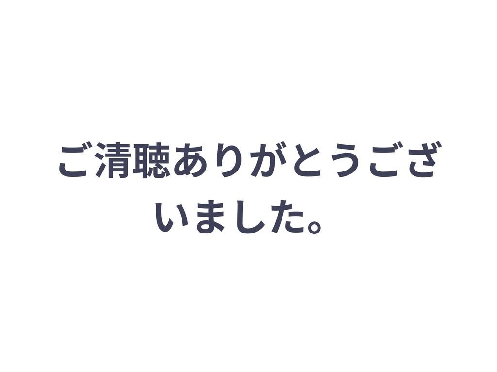 ご清聴ありがとうござ いました。