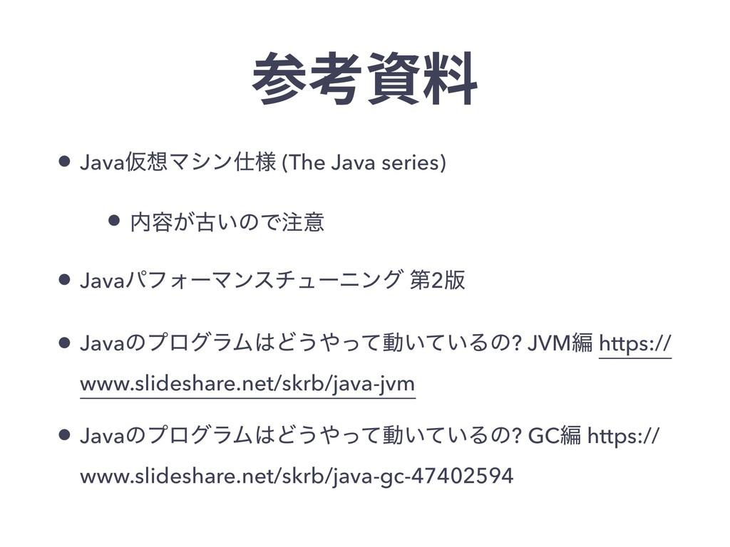 参考資料 • JavaԾϚγϯ༷ (The Java series) • ༰͕ݹ͍ͷͰ...