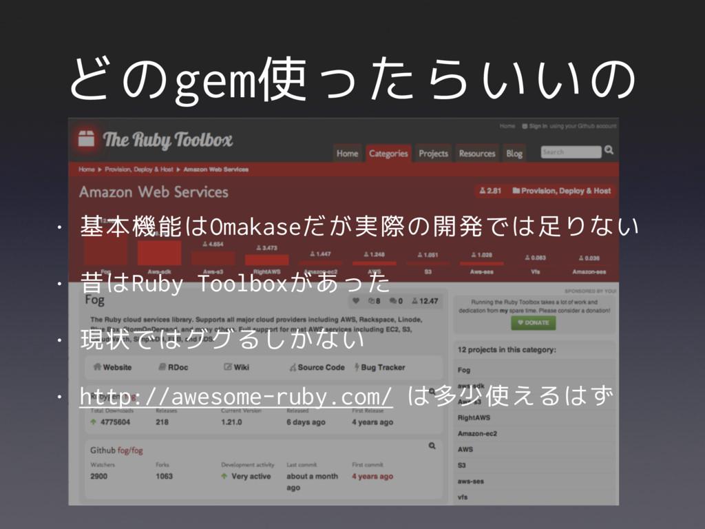 どのgem使ったらいいの • 基本機能はOmakaseだが実際の開発では足りない • 昔はRu...