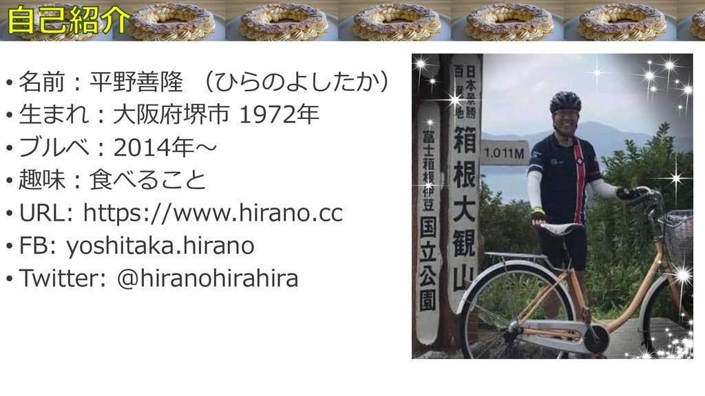 • 名前:平野善隆 (ひらのよしたか) • 生まれ:大阪府堺市 1972年 • ブルベ:201...