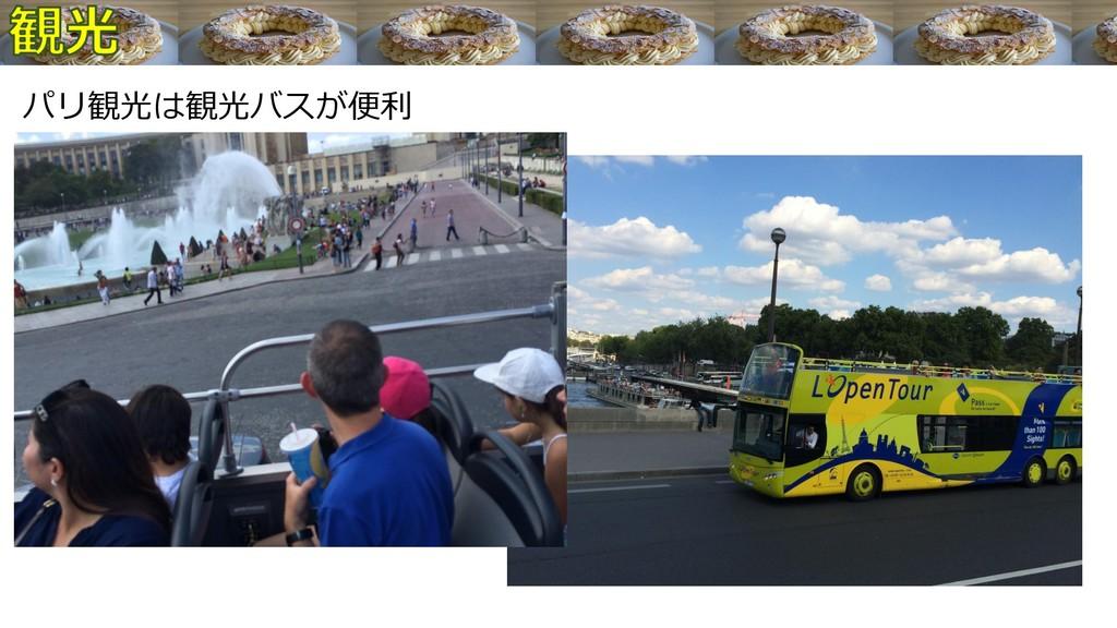 パリ観光は観光バスが便利