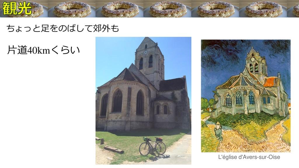 ちょっと足をのばして郊外も L'église d'Avers-sur-Oise 片道40kmく...