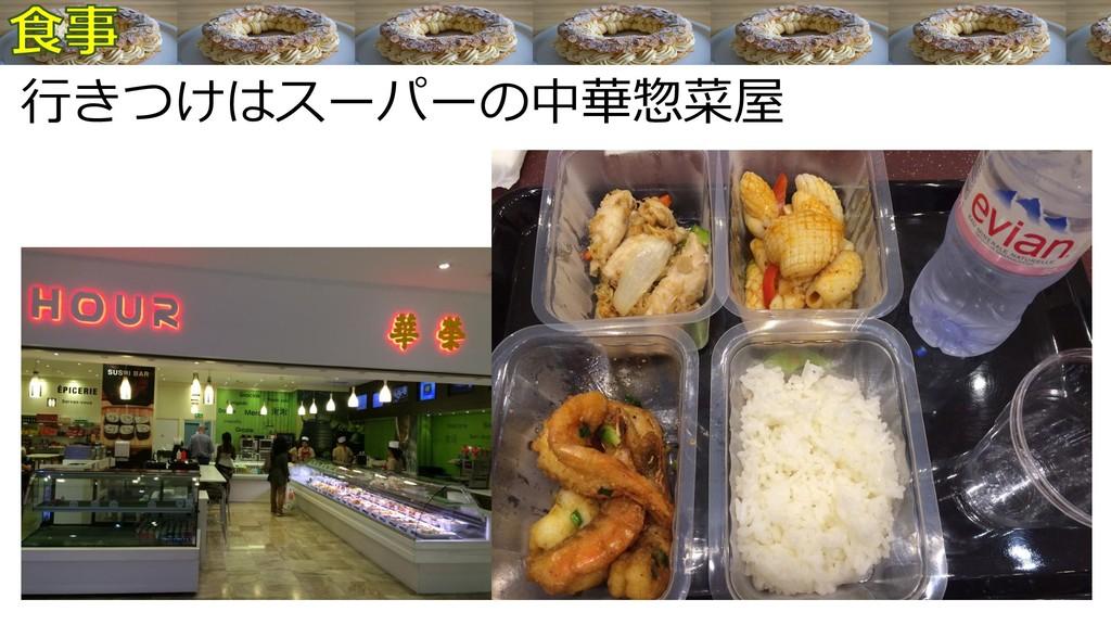 行きつけはスーパーの中華惣菜屋
