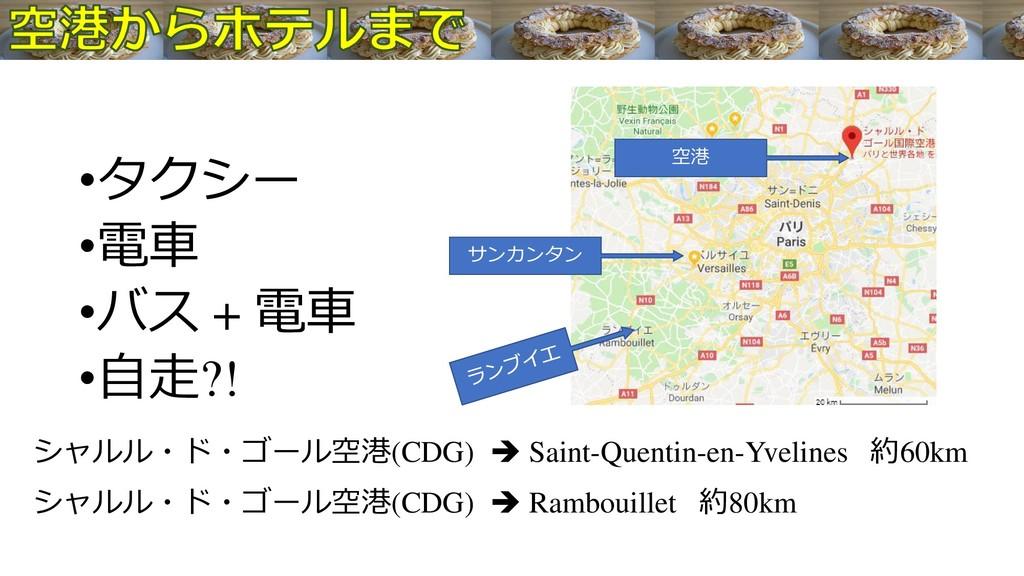 •タクシー •電車 •バス + 電車 •自走?! シャルル・ド・ゴール空港(CDG) ➔ Sa...