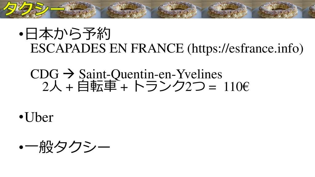 •日本から予約 ESCAPADES EN FRANCE (https://esfrance.i...
