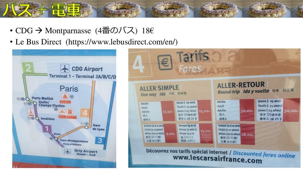 • CDG → Montparnasse (4番のバス) 18€ • Le Bus Direc...