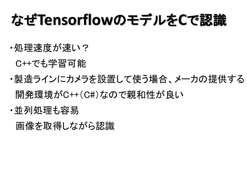 なぜTensorflowのモデルをCで認識 ・処理速度が速い? C++でも学習可能 ・製造ライ...