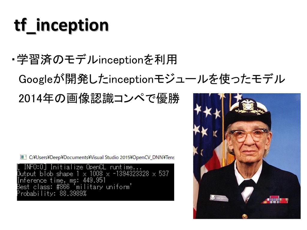 tf_inception ・学習済のモデルinceptionを利用 Googleが開発したin...