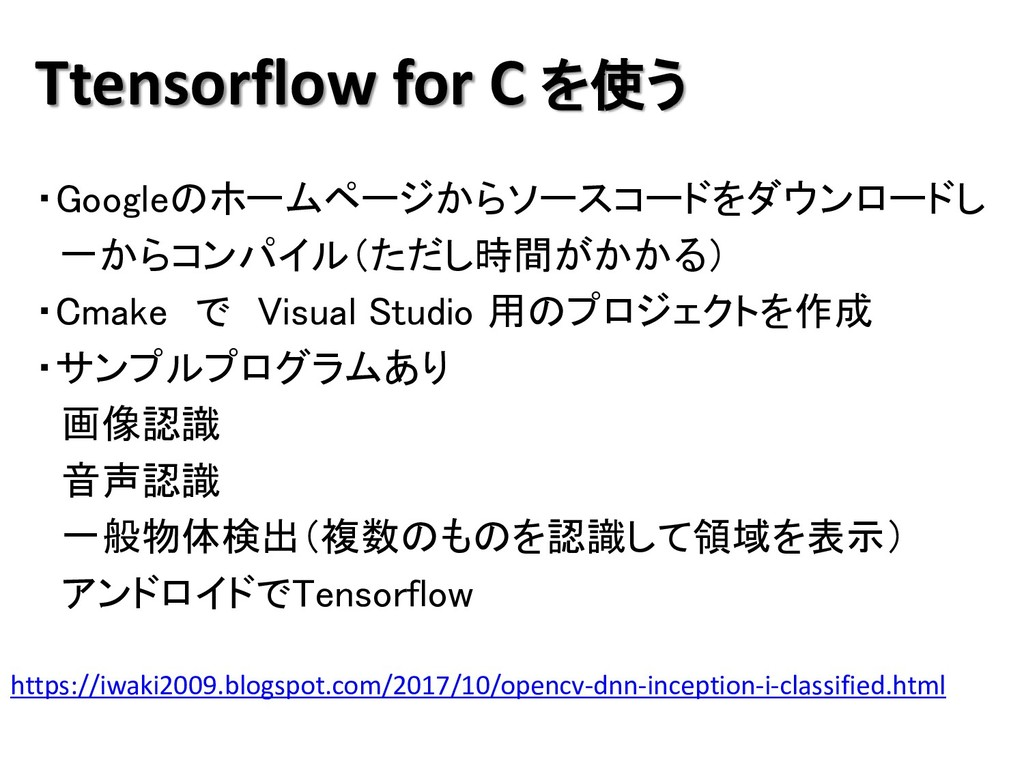 Ttensorflow for C を使う ・Googleのホームページからソースコードをダウ...