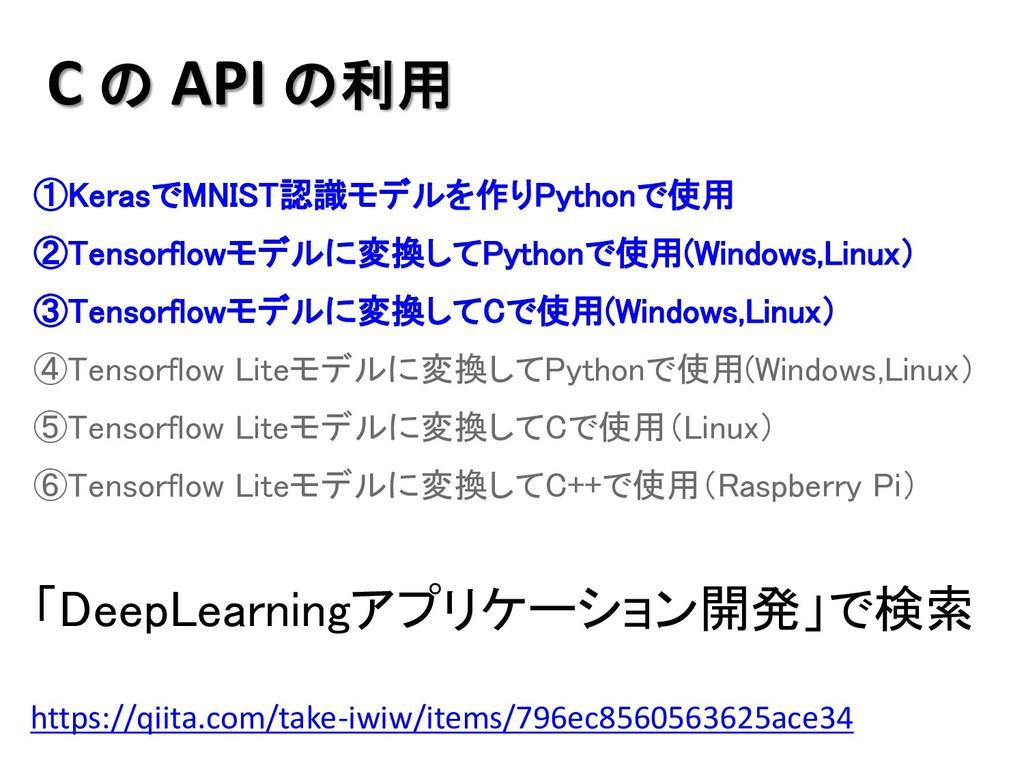 ①KerasでMNIST認識モデルを作りPythonで使用 ②Tensorflowモデルに変換...