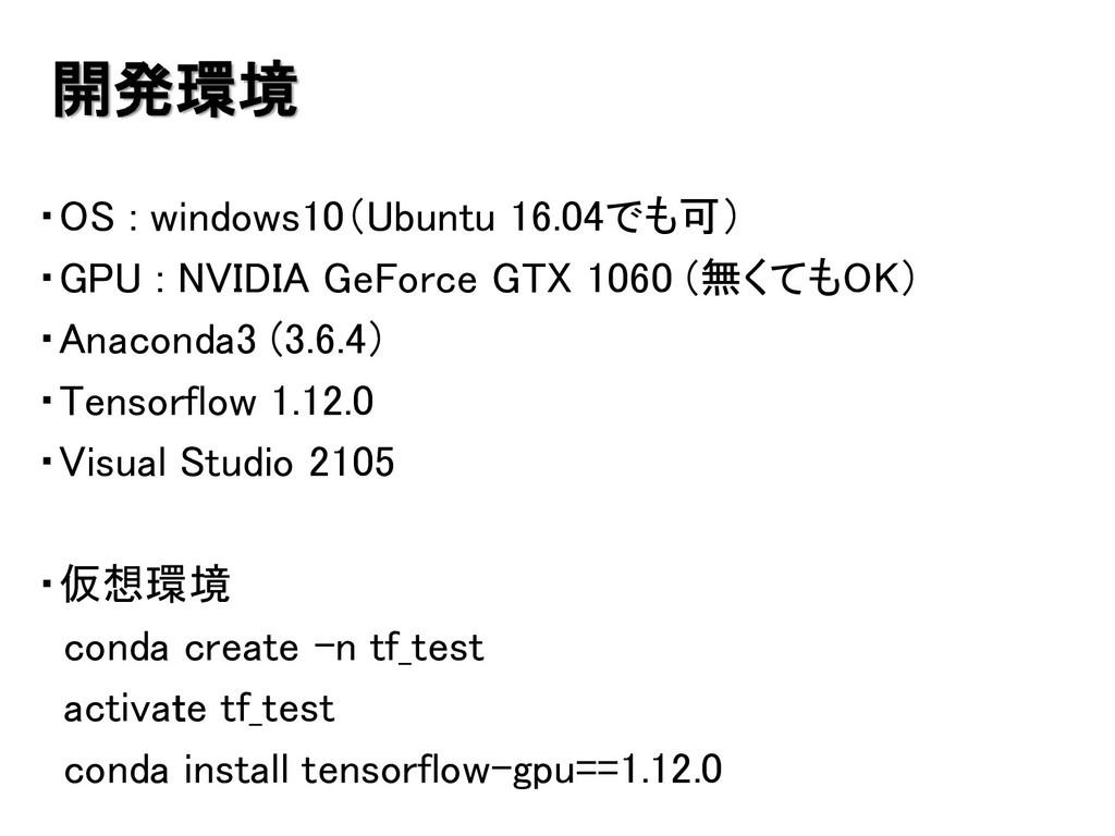 開発環境 ・OS : windows10(Ubuntu 16.04でも可) ・GPU : NV...