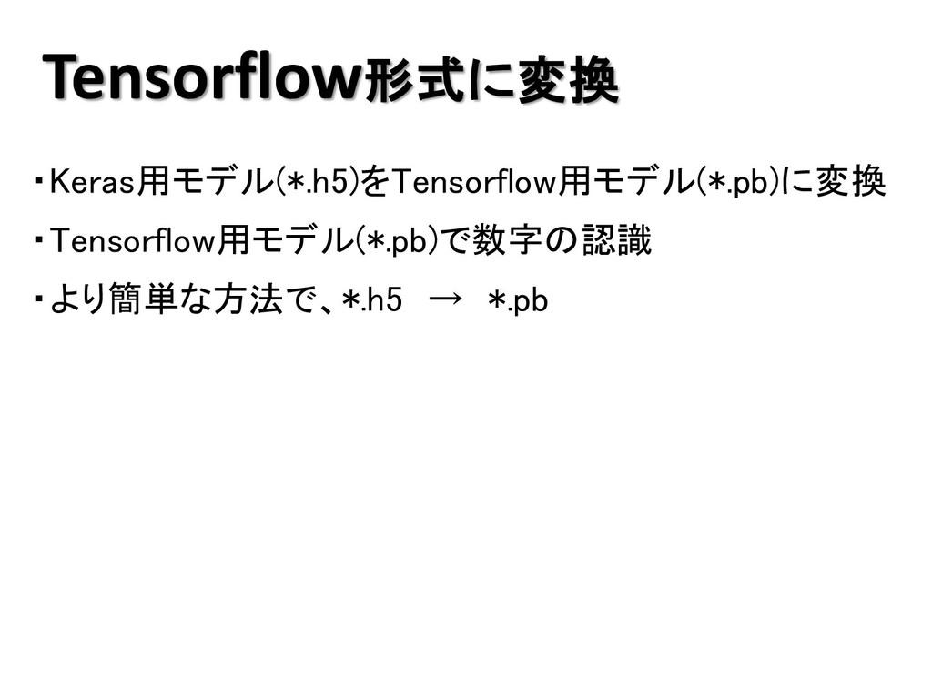Tensorflow形式に変換 ・Keras用モデル(*.h5)をTensorflow用モデル...