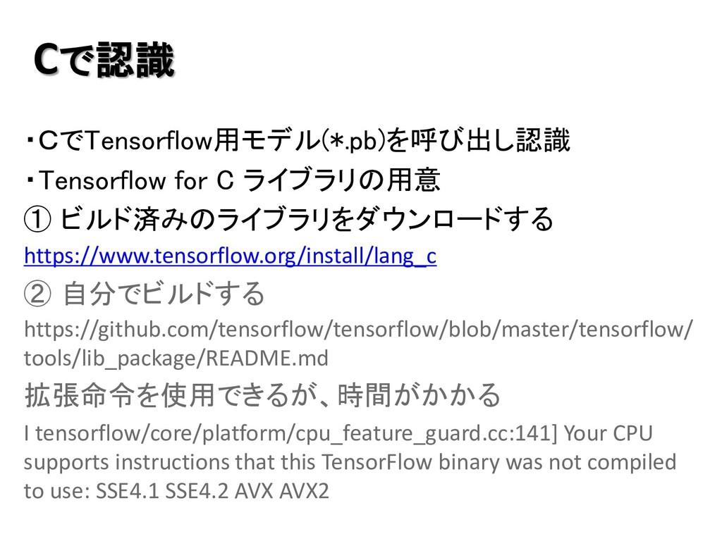 Cで認識 ・CでTensorflow用モデル(*.pb)を呼び出し認識 ・Tensorflow...