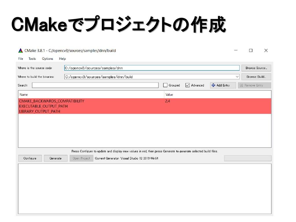 CMakeでプロジェクトの作成